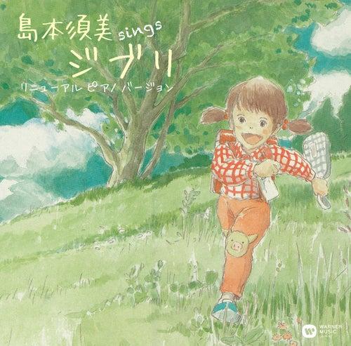 Sings Ghibli Renewal (Piano Version) von Sumi Shimamoto