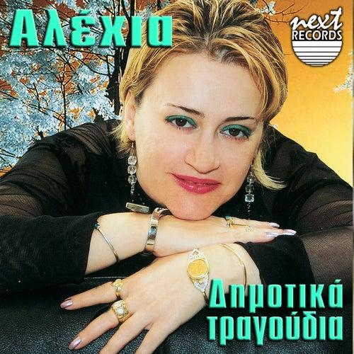Dimotika Tragoudia von Alexia