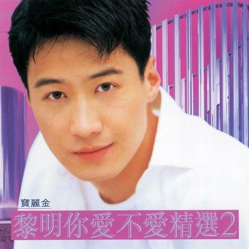 Li Ming Ni Ai Bu Ai Jing Xuan 2 de Leon Lai