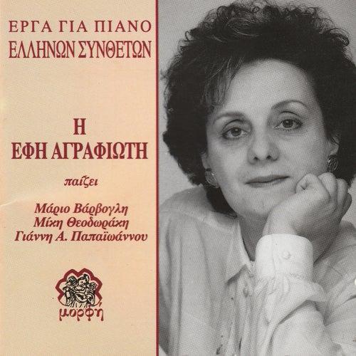 Works For Piano Of Greek Composers-Mikis Theodorakis-Marios Varvoglis-Yannis Papaioannou by Efi Agrafioti