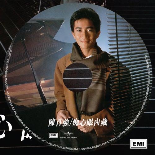 Chi Xin Yan Nei Zang (Remastered 2019) by Danny Chan