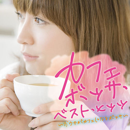 Cafe Bossa Best Hits: Ouchi Ga Cafe Ni Naru Bossa von Atelier Bossa Conscious