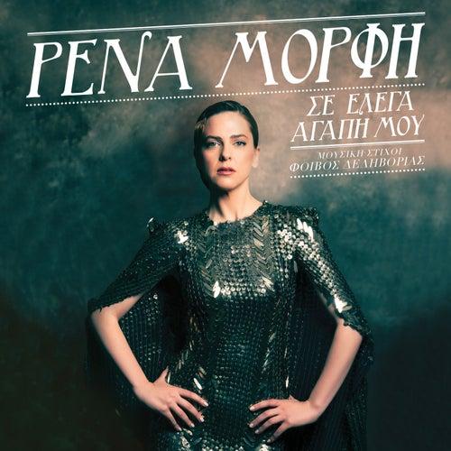 Rena Morfi (Ρένα Μόρφη):