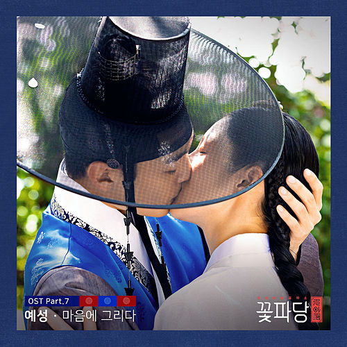 Flower Crew: Joseon Marriage Agency (Original Television Soundtrack, Pt. 7) by Yesung