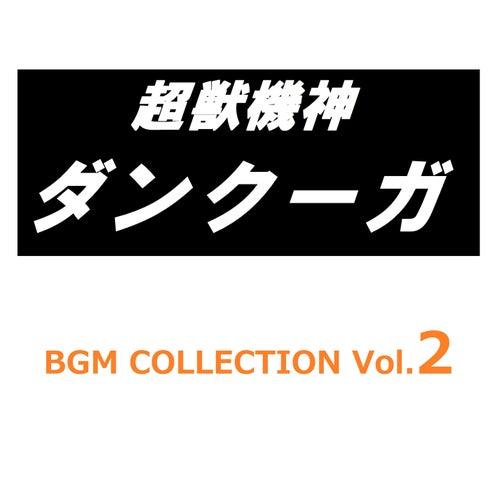 Chojukishin Dancougar (BGM Collection) Vol.2 by Original Soundtrack