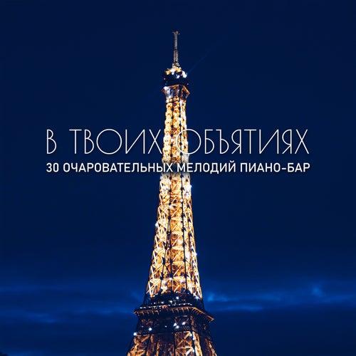В твоих объятиях (30 Очаровательных мелодий Пиано-Бар) by Piano Jazz Background Music Masters
