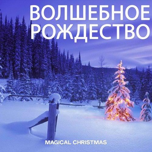 Волшебное Рождеств (Magical Christmas) de Various Artists