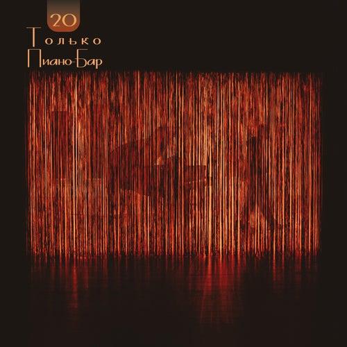 20 Только Пиано-Бар (Мягкое и чувственное фортепиано) by Piano Jazz Background Music Masters