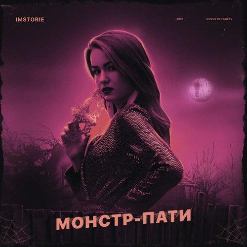 Монстр-пати by Imstorie