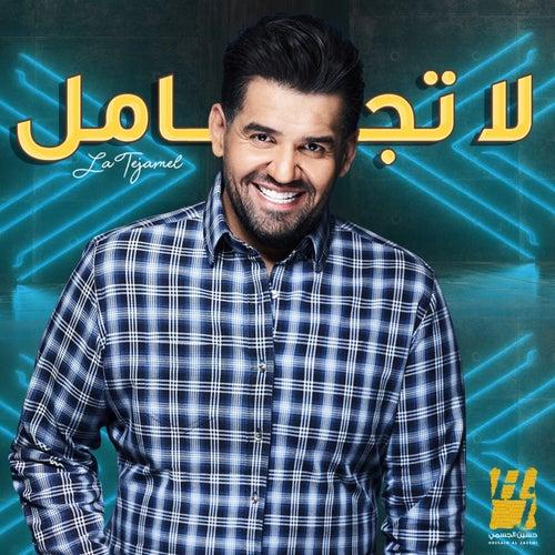 لا تجامل by حسين الجسمي