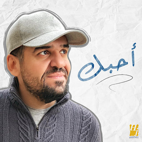 احبك by حسين الجسمي