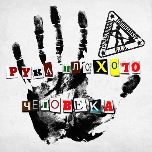 Рука плохого человека by Гражданин топинамбур