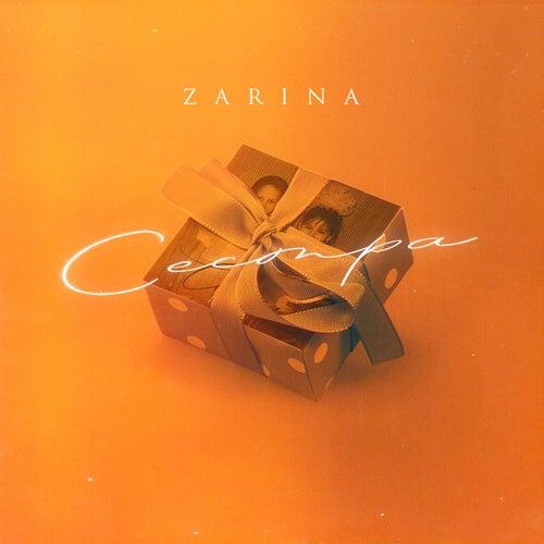 Сестра by Zarina
