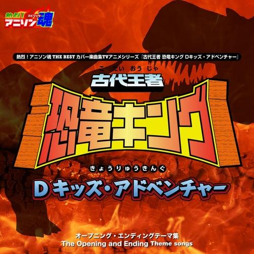 Netsuretsu! Anison Spirits the Best -Cover Music Selection- TV Anime Series ''Dinosaur King'' Series von Mika Ogawa