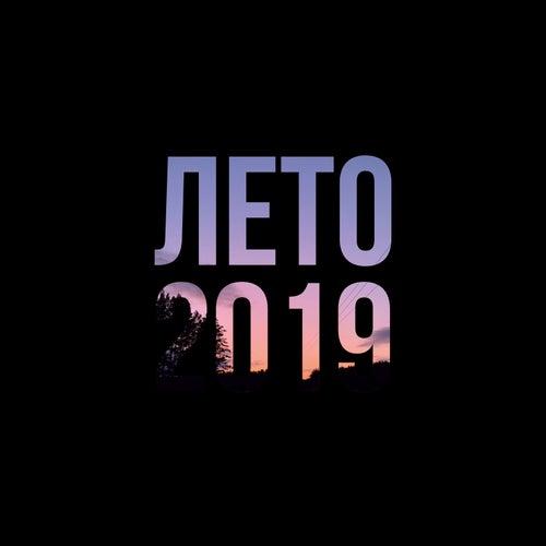Лето 2019 de Infrader