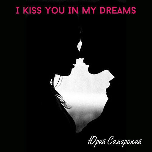 I Kiss You in My Dreams (Guitar Version) by Юрий Самарский