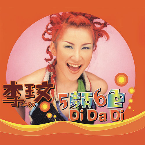 Colors by Coco Lee