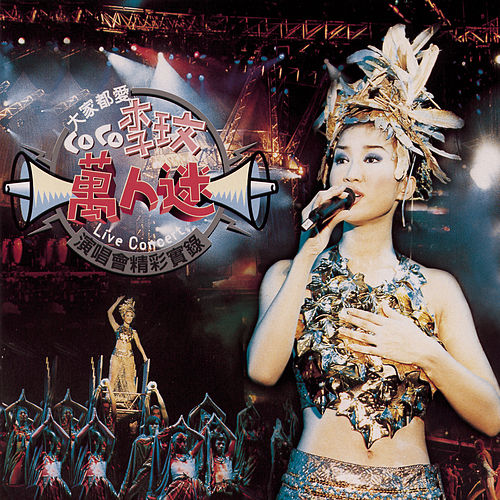 Everyone Love The Live Concert Of Ms. Charming CoCo by Coco Lee