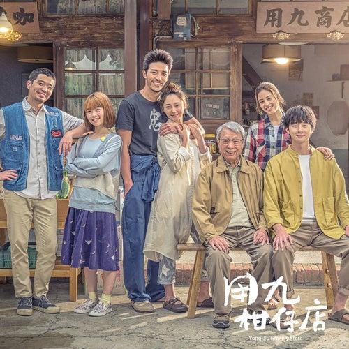 Yong-Jiu Grocery Store (Original TV Series Soundtrack) von Various Artists