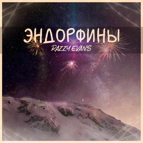 Эндорфины by Razzy Evans