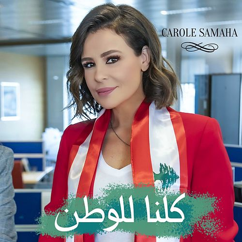 Koullouna Lel Watan de Carole Samaha