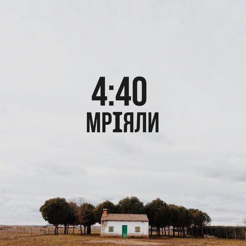 Мріяли de 440