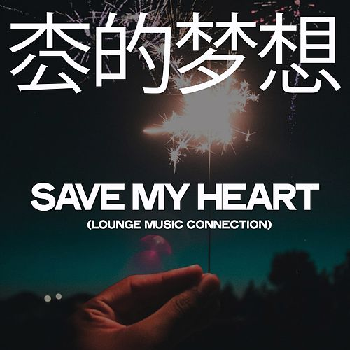 枀的梦想 (Save My Heart (Lounge Music Connection)) von Various Artists
