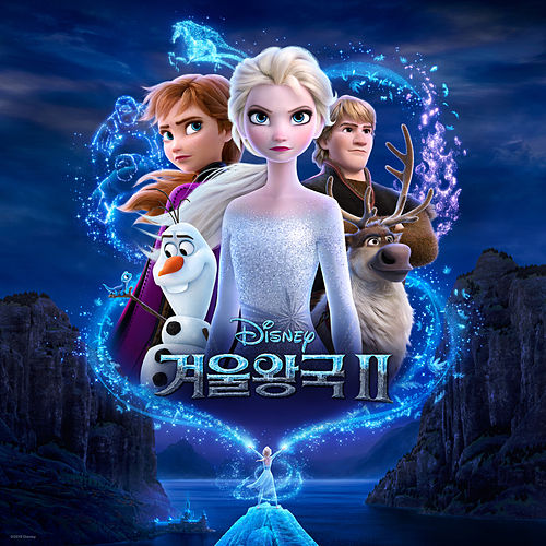 Frozen 2 (Korean Original Motion Picture Soundtrack) by Various Artists