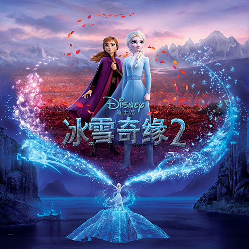 Frozen 2 (Mandarin Original Motion Picture Soundtrack) by Various Artists