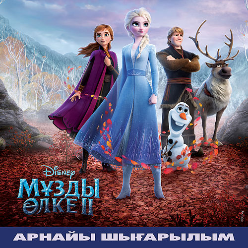 Frozen 2 (Kazakh Original Motion Picture Soundtrack/Deluxe Edition) von Various Artists