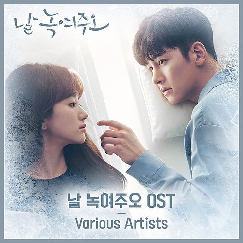 Melting Me Softly (Original Television Soundtrack) by Various Artists