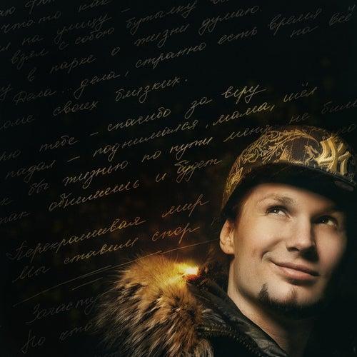 Любоваться (feat. KOEN & Дарья Хохлова) de Solyanik