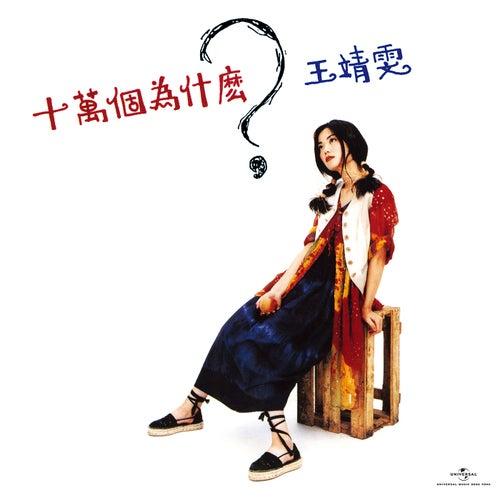 Shi Wan Ge Wei Shi Mo (Remastered 2019) de Faye Wong