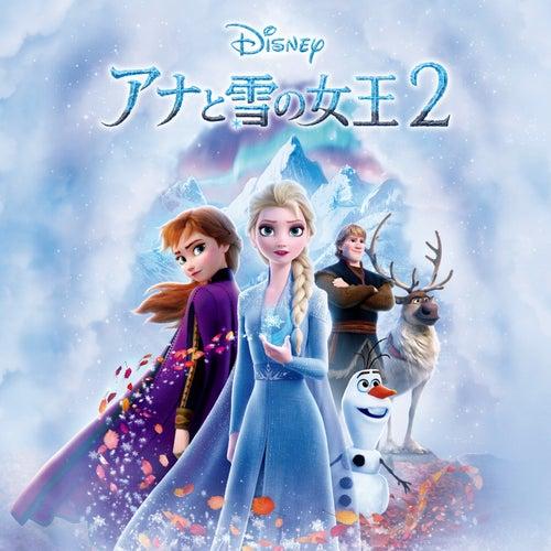 Frozen 2 (Original Motion Picture Soundtrack/Japanese Version) von Various Artists