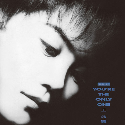 You're The Only One (Remastered 2019) by Faye Wong