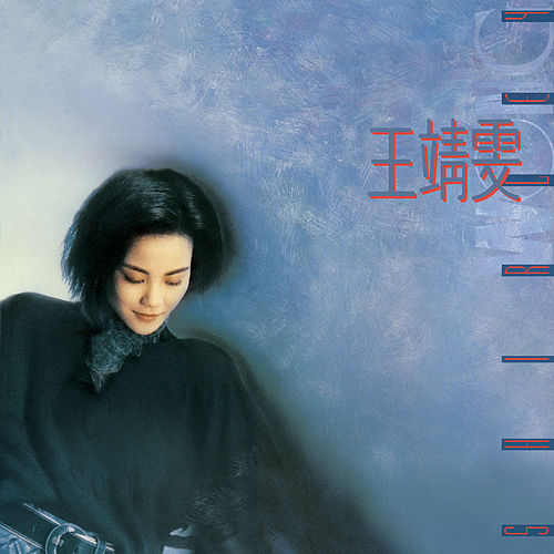 Wang Jing Wen (Remastered 2019) by Faye Wong