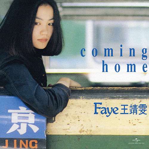 Coming Home (Remastered 2019) by Faye Wong