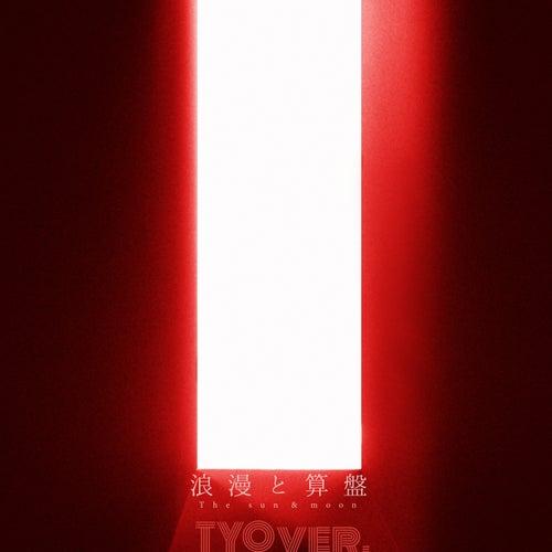 The Sun&moon (In Tokyo) by Sheena Ringo and Hikaru Utada