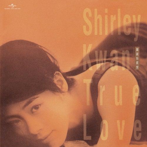 Zheng Qing (Remastered 2019) von Shirley Kwan