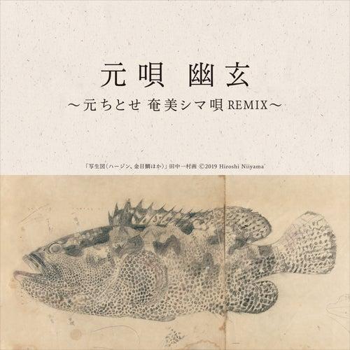 Hajimeuta Yugen -Chitose Hajime Amami Shimauta Remix- (Remixes) von Chitose Hajime