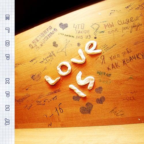 Love Is von Egor Kreed
