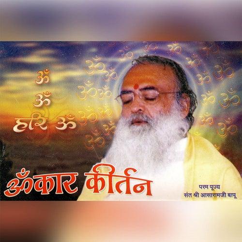 Omkar Kirtan by Sant Shri Asharamji Bapu