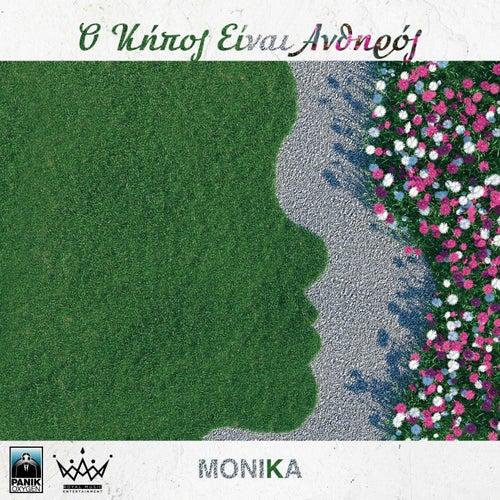 O Kipos Einai Anthiros by MoniKà