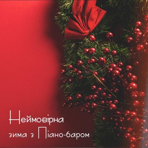 Неймовірна зима з Піано-баром (Теплі мелодії, Чарівний фон, Святковий джаз) by Piano Jazz Background Music Masters