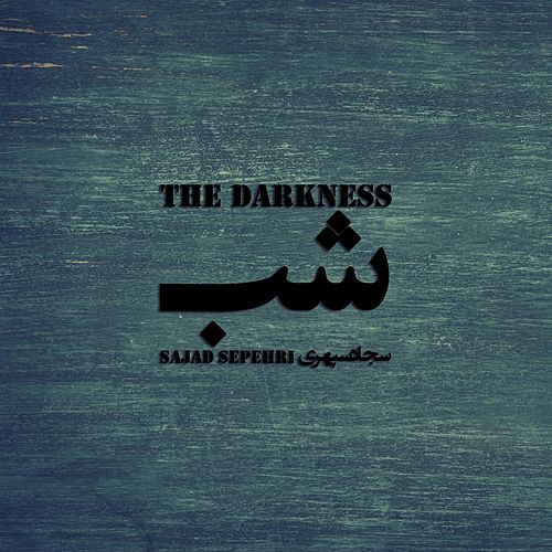 Shab (The Darkness) by Sajad Sepehri