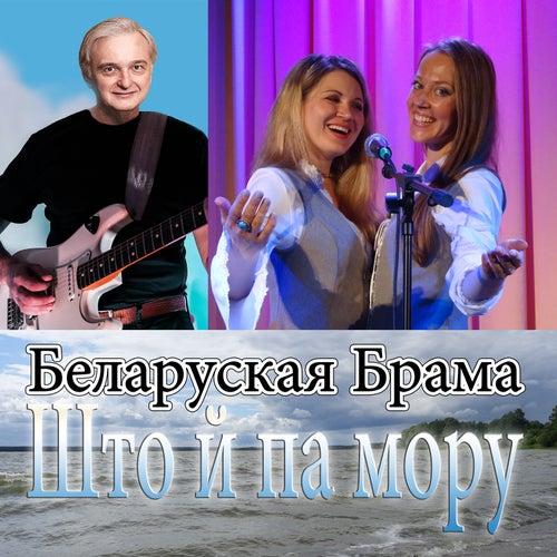 Што й па мору by Беларуская Брама