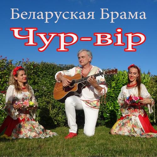 Чур вір by Беларуская Брама