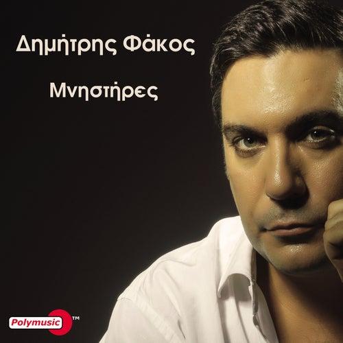 "Dimitris Fakos (Δημήτρης Φάκος): ""Mnistires"""