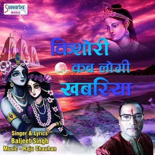 Kishori Kab Logi Khabariya de Baljeet Singh