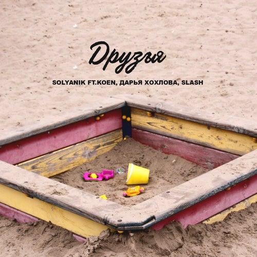 Друзья (feat. KOEN, Slash & Дарья Хохлова) de Solyanik